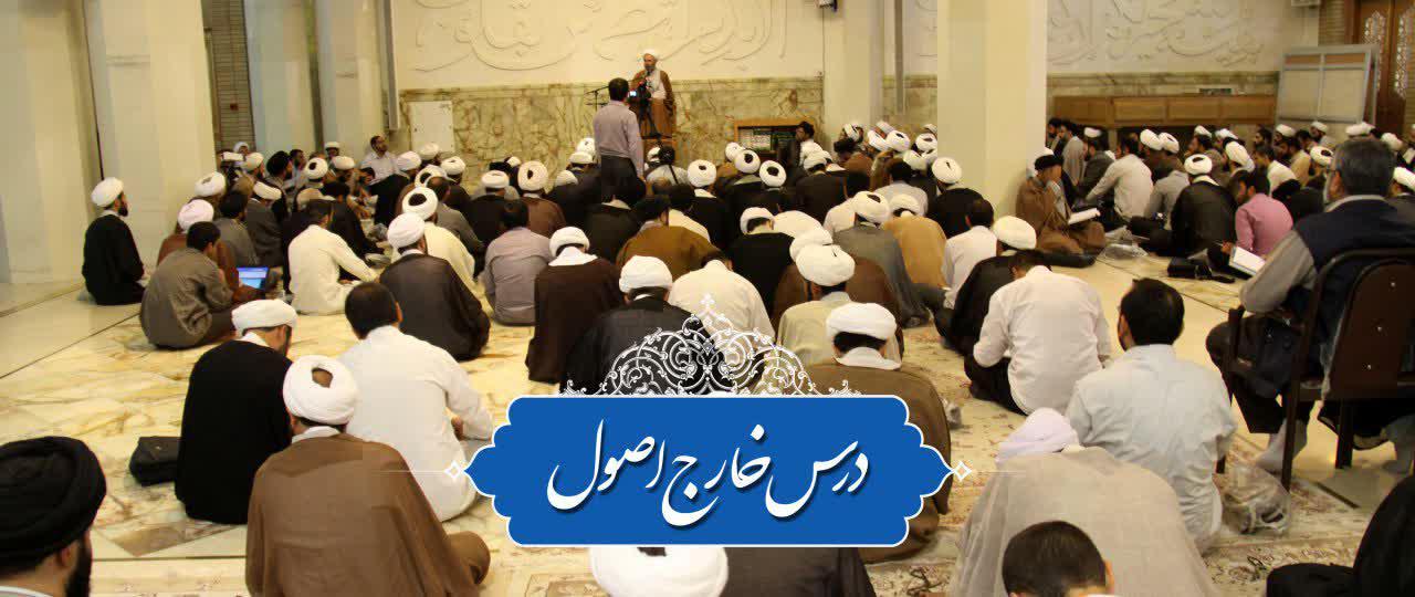 درس خارج اصول استاد احمد عابدی - شبستان امام خمینی، حرم مطهر حضرت معصومه