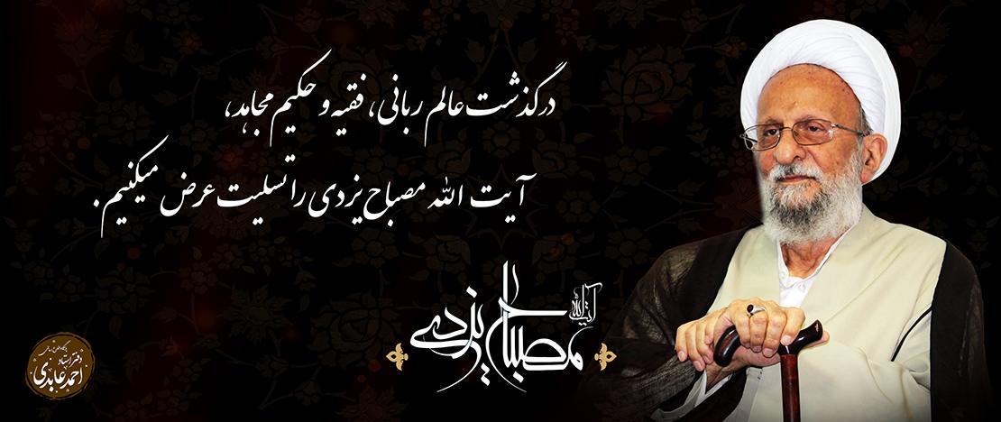 بیانات استاد احمد عابدی به مناسبت رحلت آیت الله مصباح یزدی