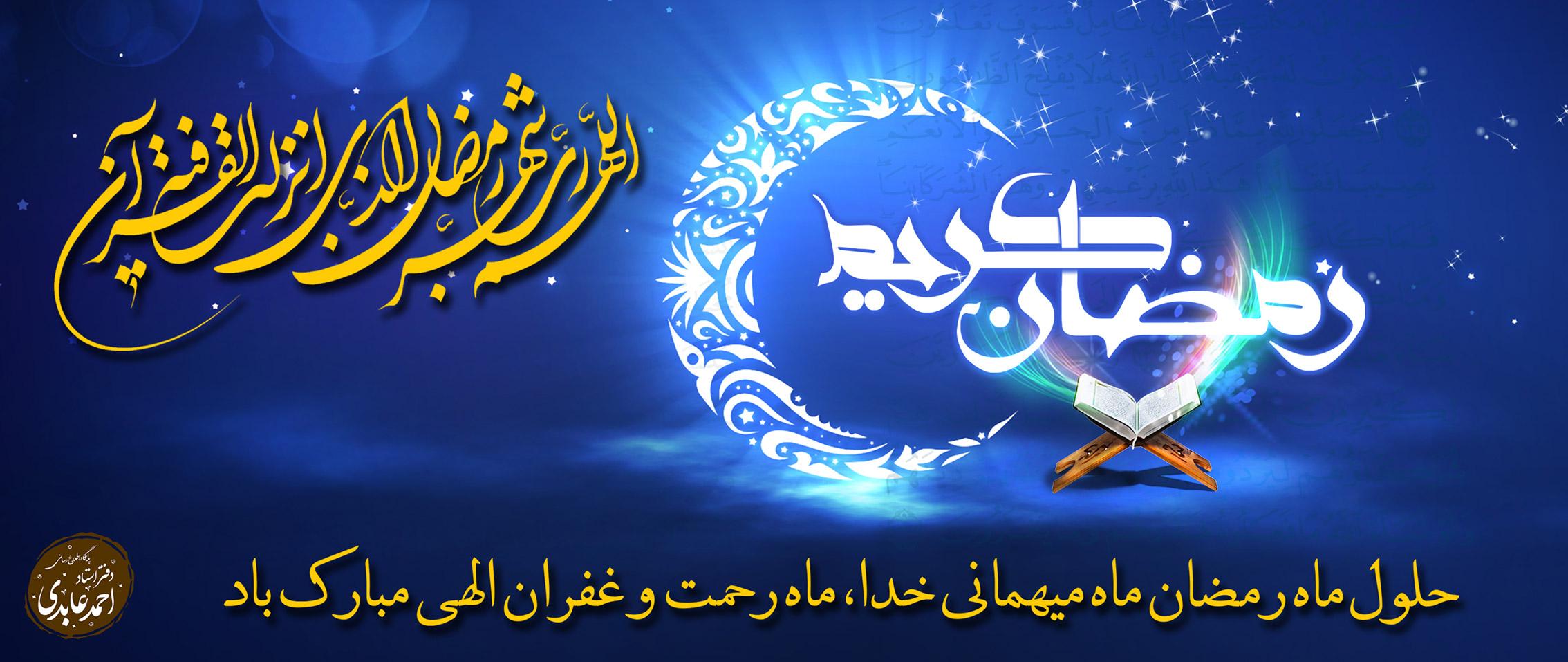 تبریک شروع ماه مبارک رمضان