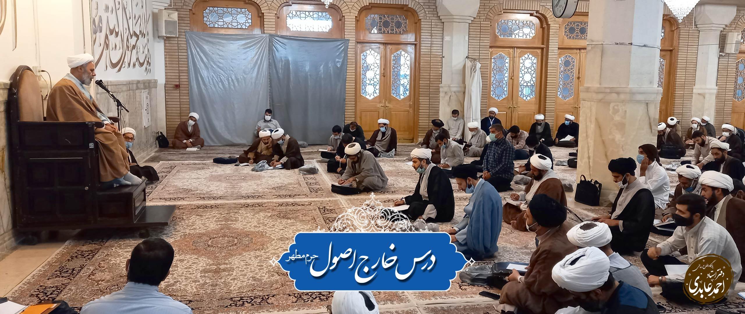 درس خارج اصول استاد احمد عابدی - 1400 - شبستان امام خمینی، حرم مطهر حضرت معصومه