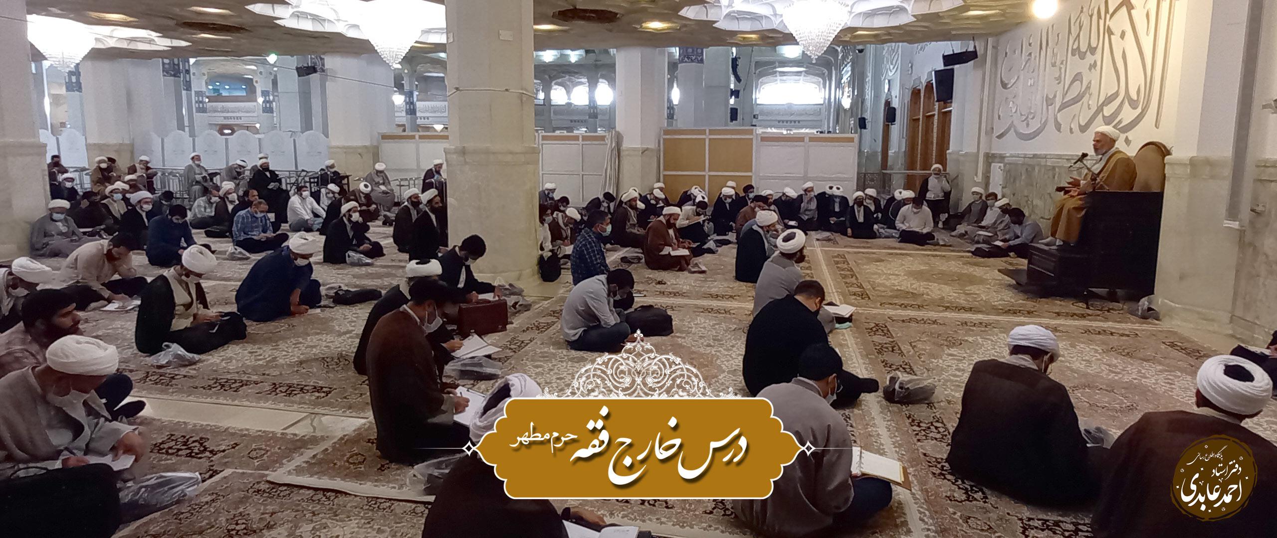درس خارج فقه استاد احمد عابدی - 1400 -  شبستان امام خمینی، حرم مطهر حضرت معصومه